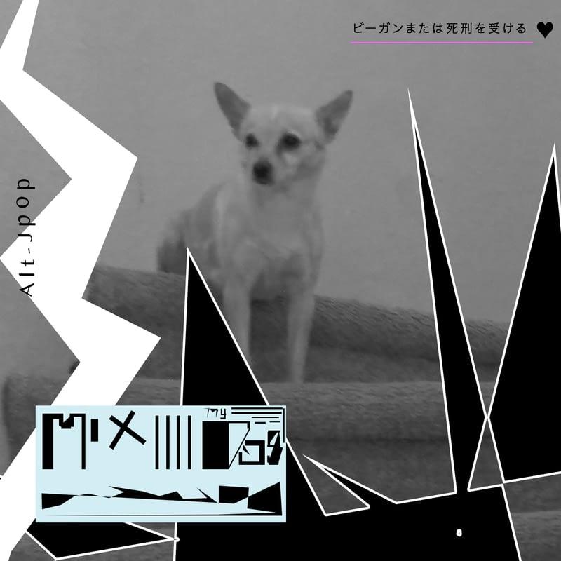 GUESTMIX#54: 'Mix IIII My Dog' by Alt-Jpop [1898music] | PAYNOMINDTOUS.IT